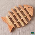鍋敷き 北欧 木製 トリベット フィッシュ 鍋しき なべ敷き Skandinavisk Hemslojd スカンジナビアン ヘムスロイド おしゃれ