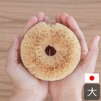 亀の子束子 白いたわし ホワイトパーム 大 かため 日本製 亀の子たわし 束子 西尾商店