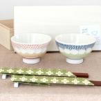 お茶碗 飯碗 波佐見焼 シェーヴ ペア セット 磁器 石丸陶芸 箸&箸置き付き お茶碗セット 結婚祝い ギフト