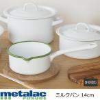 [割引クーポン配布中] ホーロー鍋 片手鍋 ミルクパン 14cm IH対応 メタラッツ metalac クラシックホワイトシリーズ 2150