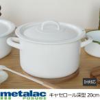 ホーロー鍋 両手鍋 20cm IH対応 キャセロール深型 メタラッツ metalac クラシックホワイトシリーズ 2154