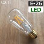 AXCIS アクシス 電球 LED電球 エジソンバルブ エジソン電球 エジソンランプ 裸電球 E26 照明 レトロ モダン