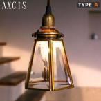 ランプシェード ペンダントライト ガラス アンティーク AXCIS エッジングシェード (タイプA)