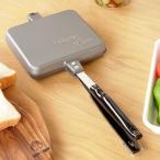 [クーポン配布中] BawLoo バウルー ホットサンドメーカー サンドイッチトースター シングル 日本製 フッ素樹脂加工 アウトドア キャンプ 直火 IH使用不可