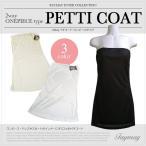 Petticoat - ペチコート インナー ワンピース スカート パーティードレス 結婚式 二次会 お呼ばれ レディース 黒 白 夏