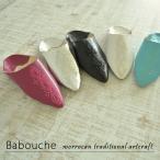 モロッコ バブーシュ スリッパ 5色 刺繍入り レディース とんがり オシャレ 合皮
