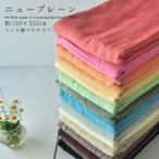 マルチカバー ソファ 北欧 長方形 ベッド おしゃれ ニュープレーン 150×225cm 無地 ソファカバー アジアン 一枚布 長方形 インド綿