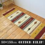 アジアン キリム柄 キッチンマット 50×150cm CHENILLE シェニールキリム ラグマット もこもこ 玄関マット ギャッベ 夏ラグ