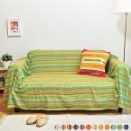 ソファカバー マルチボーダー 約150×210cm マルチカバー ソファー ベッドカバー 北欧 ソファ かわいい インド綿 アジアン