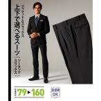 ストレッチ素材オールシーズンスーツ(スラックス) メンズ 97〜160サイズ ストレッチ素材 洗えるツータックスラックス 大きいサイズ メンズ ニッセン