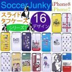 サッカージャンキー スマホケース スライド タフ iphone8 iphone7 送料無料 iPhoneケースその1(デザイン16種)