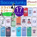 サッカージャンキー スマホケース スライド タフ iphone8 iphone7 送料無料 iPhoneケースその3(デザイン17種)