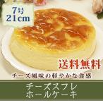 ケーキ 7号 子供 ギフト 送料無料 プレゼント スイーツ 国産 贈り物 チーズスフレホールケーキ (7号・21cm)