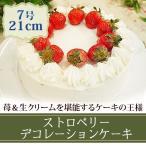 ショッピングバースデーケーキ クリスマスケーキ 2018 送料無料 苺ケーキ ストロベリーデコレーションホールケーキ イチゴ (7号・21cm)誕生日ケーキ【バースデーケーキ】