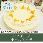 母の日 2021 プレゼント ギフト スイーツ カーネーション 付 送料無料 おしゃれ かわいい ケーキ 国産 レアチーズケーキ ホールケーキ 7号