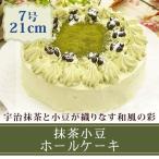 ショッピングバースデーケーキ 送料無料 抹茶小豆ホールケーキ(7号・21cm)誕生日ケーキ【バースデーケーキ】