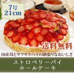 ショッピングバースデーケーキ クリスマスケーキ 2018 送料無料  ストロベリーパイホールケーキ (7号・21cm)誕生日ケーキ【バースデーケーキ】