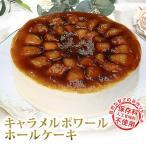 ケーキ 7号 子供 ギフト 送料無料 プレゼント スイーツ 国産 キャラメルポワール ホールケーキ (7号:直径約21cm)