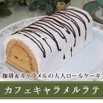 ロールケーキ カフェキャラメルラテ(16cm)