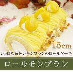 ケーキ 送料無料 2人用 子供 洋菓子 ロールケーキ モンブラン マロンケーキ(15cm)