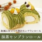 ケーキ 送料無料 子供  ロールケーキ 抹茶モンブランロール (16cm)