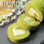 ケーキ 2人用 子供 プレゼント ギフト 贈り物 お祝い 国産 宇治抹茶 20カット ロールケーキ (31cm)
