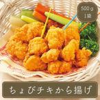 (鶏 とり) (唐揚げ からあげ から揚げ) 一口サイズから揚げちょびチキ(500g) 冷凍食品 お弁当 弁当 食品 食材 おかず 惣菜 業務用 家庭用