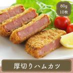 ハムカツ 厚切り(80g×10枚) お弁当