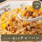チャーハン 炒飯 ごっつー使える炒飯 (業務用1kg)