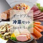 ディナー&オードブル 送料無料 冷菜グルメセット パーティー【4〜5人分】