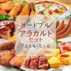 ディナー&オードブル 送料無料 アラカルトグルメ セット パーティー 【5人分】
