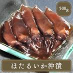 ホタルイカ 沖漬け(500g) つまみ 冷凍食品 食品 食材 おかず 惣菜 業務用 家庭用 国産