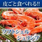 (エビ えび 海老 BBQ)バーベキューソフトシェルシュリンプ(30尾)