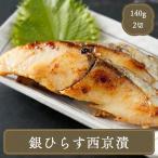 西京漬け 銀ヒラス西京漬け(2切れ/140g)