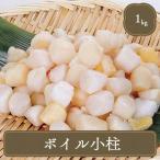 生食用ボイル 小柱 (イタヤ貝小柱 1kg/解凍時800g)