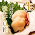 """ホタテ """"生 活"""" 貝柱 北海道産魚介類、海産物 ホタテ(ほたて)貝柱1kg"""