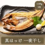 花鯽魚 - ほっけ (真ホッケ220g×5枚セット)