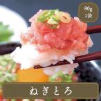 ねぎとろ ネギトロ (80gねぎとろ ネギトロ) 海鮮丼