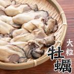 (カキ かき 牡蠣)広島産剥き身牡Lサイズ 1kg