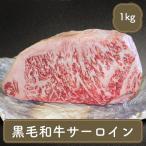 ギフト 送料無料 プレゼント 贈り物 国産 黒毛和牛 サーロインステーキ 1kg ブロック