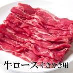 US牛ロースしゃぶしゃぶ すき焼き用(500g)