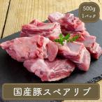スペアリブ 国産豚(500g・7〜10カット)(焼肉 焼き肉 バーベキュー) 業務用 家庭用 国産
