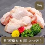水炊き 日南鶏もも肉ぶつ切り(300g) 冷凍食品 業務用 家庭用