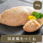 水炊き 国産鶏生つくね(300g)