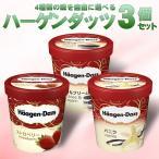 ショッピングアイスクリーム アイスクリーム アイス 送料無料 『ハーゲンダッツ』パイント 選べる3つのフレーバー ギフト スイーツ(473ml×3)