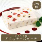 シチリア風 アイス チーズケーキ(390g)