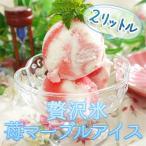 アイスクリーム 業務用 2リットル贅沢氷苺マーブルアイス