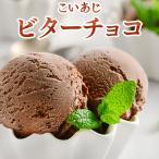 アイスクリーム 業務用 明治 こいあじビターチョコ(2リットル)