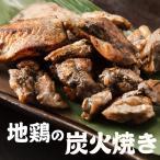 鶏 炭火焼き 黒さつま鶏黒王 炭火焼(100g) 薩摩鶏 冷凍食品 食品 食材 おかず 惣菜 業務用 家庭用 国産