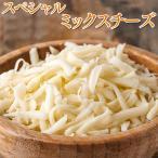 業務用 スペシャルシュレッドミックスチーズ(1kg)
